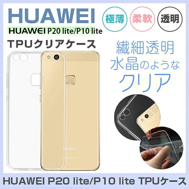 送料無料 HUAWEI P20 lite クリア ケース P10 lite TPUケース ファーウェイ P10 ライト 透明カバー HUAWEI P20 lite ソフトケース バンパー HUAWEI SIMフリー ケース 衝撃吸収 落下防止 軽量