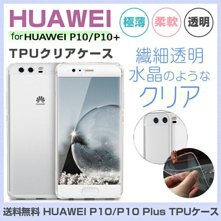 送料無料 HUAWEI P10 ケース 透明 HUAWEI P10 Plus TPUカバー ファーウェイ P10 ケース 耐衝撃 ファーウェイ P10 プラス カバー 柔らかい 軽量 落下防止