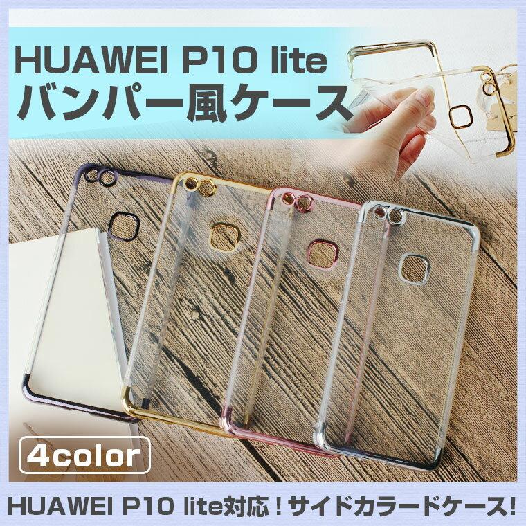 HUAWEI P10 liteケース 耐衝撃 HUAWEI P10 lite サイドメッキ ソフト ケース ファーウェイ P10 lite 背面カバー HUAWEI SIMフリー スマートフォン メッキバンパーケース 送料無料