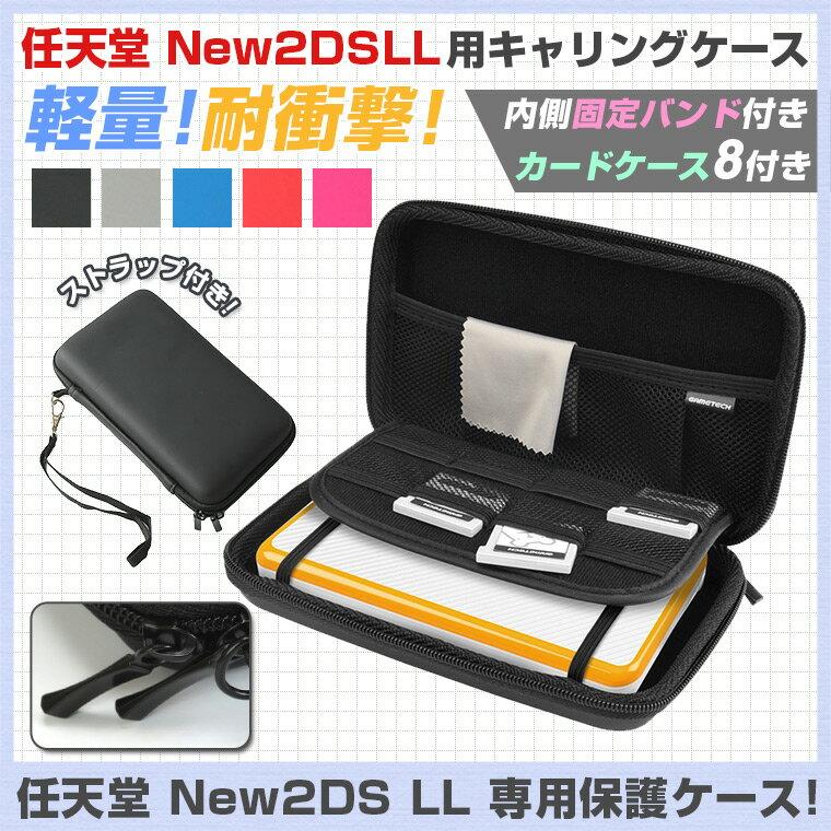 【P最大42倍】New2DSLL ケース New2DSLL 本体 保護カバー Newニンテンドー2DS LL カバー ポーチ ポータブル セミハード EVAポーチ for Nintendo New 2DSLL ゲームカードを8枚収納可能 5色 送料無料