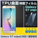 Galaxy S7 edge 保護フィルム Galaxy S7 edge TPU 曲面フィルム ギャラクシー エスセブン エッジ フルカバー 全面保護 指紋防止...