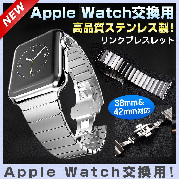 Apple Watch リンクブレスレット バンド Apple Watch Series 3 ベルト アップルウォッチ シリーズ 3 Apple ウォッチ バンド Apple Watch バンド Series2 38mm 42mm