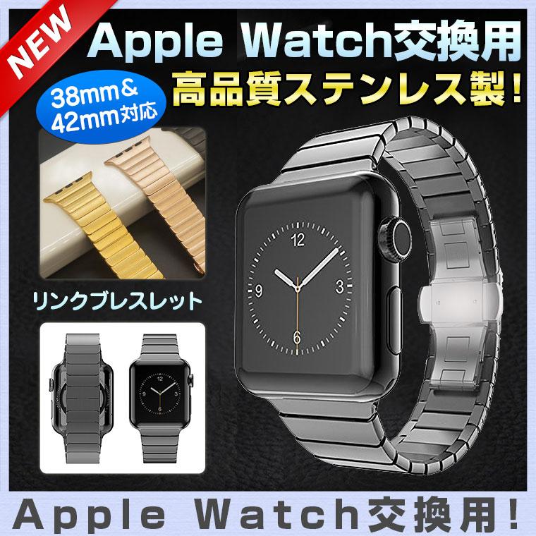 送料無料 ア ップル ウォッチ Series 3 バンド Apple Watch リンクブレスレット バンド 38mm 42mm Apple Watch 2 交換 ステンレス ベルト