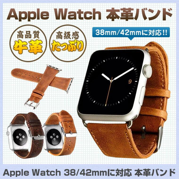 高品質牛革 Apple Watch Series3 バンド ベルト アップルウォッチ Series 3 ベルト 腕時計ベルト iwatch バンド Apple ウォッチ おしゃれ ブラウン ダークブラウン 38mm 42mm 送料無料