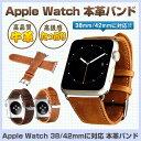 高品質牛革 Apple Watch Series3 バンド ベルト アップルウォッチ Series 3 ベルト 腕時計ベルト iwatch バンド Apple ...