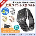 Apple Watch ベルト hoco ステンレスベルト Apple Watch Series 3 バンド アップルウォッチ 3 バンド ベルト hoco ス...