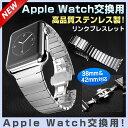 Apple Watch リンクブレスレット バンド Apple Watch Series 3 ベルト アップルウォッチ シリーズ 3 Apple ウォッチ バン...