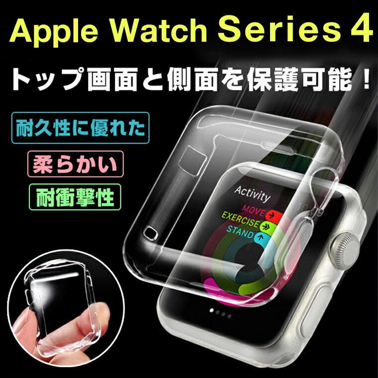 【新型2018対応】Apple Watch Series 4 ケース Apple Watch Series4 カバー 40mm 44mm ケース 全面保護 Apple Watch Series 3 全面液晶保護カバー Apple Watch 2 42mm 38mm ケース アップル ウォッチ シリーズ4 ケース フィルム+ケース一体化設計 超薄 クリア 送料無料