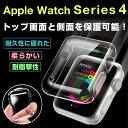 【新型2018対応】Apple Watch Series 4 ケース Apple Watch Series4 カバー 40mm 44mm ケース 全面保護 Ap...