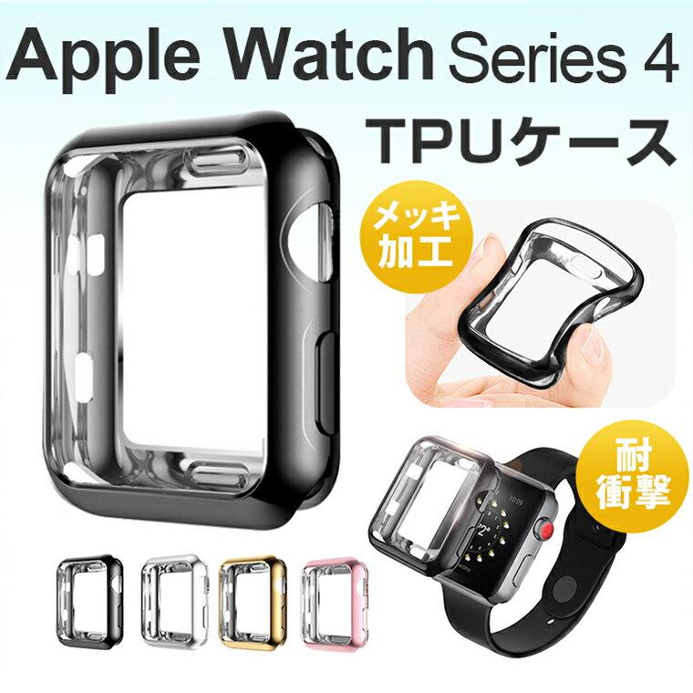Apple Watch カバー 42mm Apple Watch Series 3 ケース カバー Apple Watch 3 保護カバー アップル ウォッチ ソフト メッキTPUケース 薄型 耐衝撃 送料無料