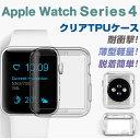 Apple Watch Series 4 ケース 2018新型 Apple Watch Series 4 カバー 40mm 44mm Apple Watch S...