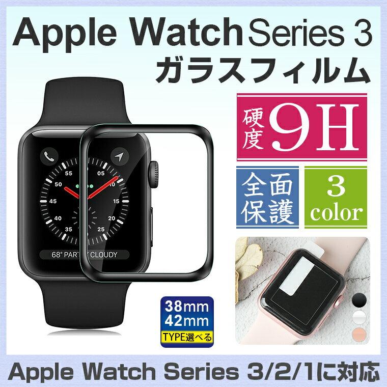 送料無料 Apple Watch フィルム ガラスフィルム 全面 Apple Watch 液晶保護フィルム Apple Watch Series 3/2/1 対応 アップルウォッチ 38mm 42mm 強化ガラス 3D 保護フィルム 高強度9H