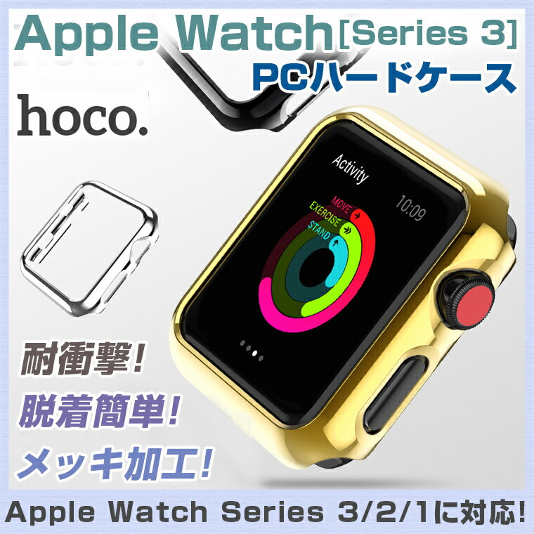 Apple Watch Series 3 ケース hoco Apple Watch ケース 38mm Apple Watch カバー 42mm アップルウォッチ Apple Watch Series 2 / Series 3 保護ケース 耐衝撃 ブランド 送料無料