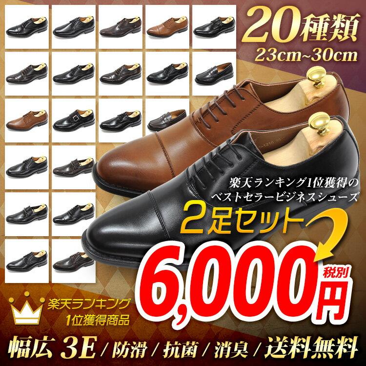 ビジネスシューズ お得な福袋 セット 送料無料 2足で6,000円(税別) メンズ 20種類 革靴 防滑 23cm〜30cm