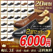 【送料無料】ビジネスシューズ革靴2足セットで6,000円(税別)メンズ20種類から選べる軽量/制菌/消臭/ストレートチップ/Uチップ/スワールトゥ/ビット/ロングノーズ/ローファー/学生靴/紳士靴/大きいサイズ小さいサイズ23cm〜30cm