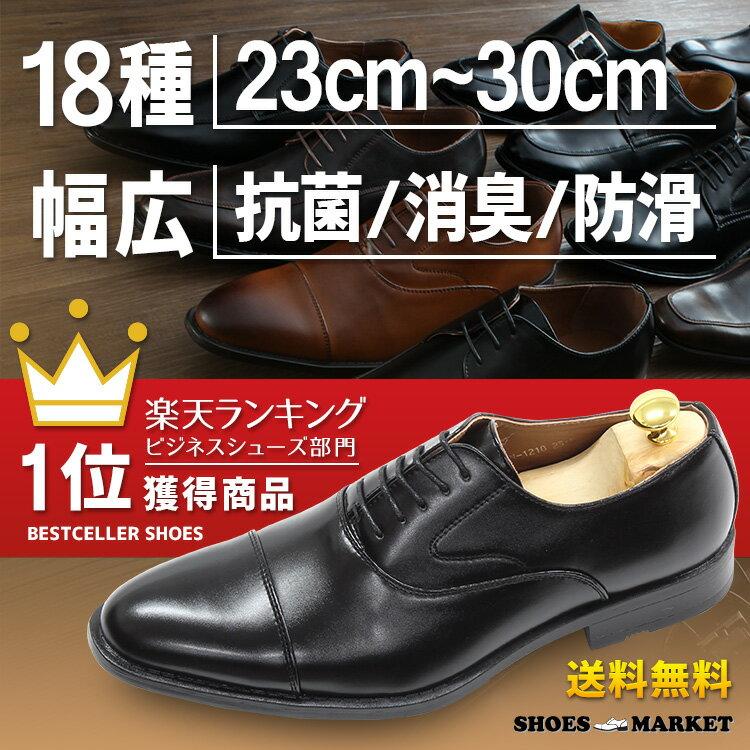【あす楽】【送料無料】ビジネスシューズ 革靴 メンズ 18種類から選べる紳士靴 23cm〜30cm 軽量/制菌/消臭/防滑/ストレートチップ/Uチップ/スワールトゥ/ビット/ロングノーズ/紳士靴/大きいサイズ/小さいサイズ