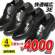 ビジネスシューズ2足セットで5,000円(税別)メンズ幅広4Eキングサイズ大きいサイズもあり!11種類から選べるプレーントゥ/Uチップ/モンクストラップ/ローファー/紳士靴/2015秋冬28cm29cm30cm