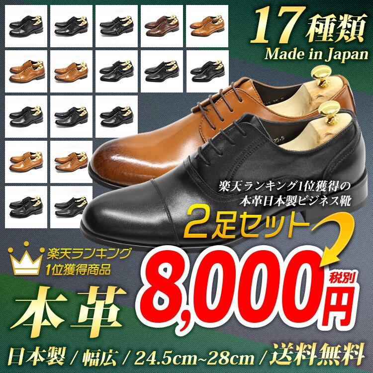 ビジネスシューズ お得な福袋 セット 送料無料 2足で8,000円(税別) 本革 日本製 革靴 メンズ 17種類から選べる紳士靴