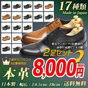 【送料無料】2足セットで8,000円(税別)ビジネスシューズ革靴メンズ18種類から選べる紳士靴日本製本革ストレートチップ/Uチップ/スリッポン/ストラップ/外羽根/内羽根/ロングノーズ/紳士靴/2017春夏
