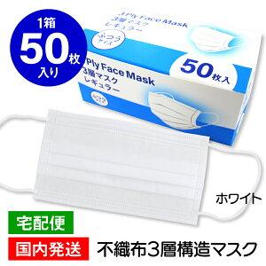 即納 マスク50枚入り 入荷 使い捨て 宅配便 国内発送 在庫あり 不織布 男女兼用 ウィルス対策 ますく ウイルス 花粉 3層構造