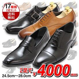 ビジネスシューズ お得な福袋 セット2足で4,000円(税別) 送料無料 革靴 メンズ 17種類 24.5cm〜28cm