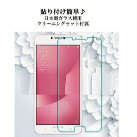 ASUS Zenfone 4 Max Pro ZC554KL 保護フィルム zc554 ガラスフィルム フィルム 保護 ガラス 9H 強化ガラス 超耐久 保護シート 液晶保護フィルム 日本製硝子素材 耐衝撃 メール便送料無料