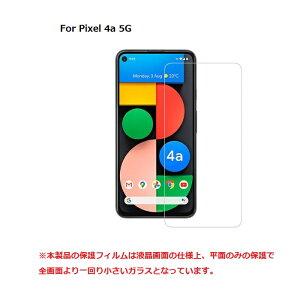Pixel4a 5G softbank 保護フィルム google Pixel 4a 5G ガラスフィルム グーグル ピクセル フォーエー with 5g ピクセルフォーエー 強化ガラス 9Hメール便 送料無料