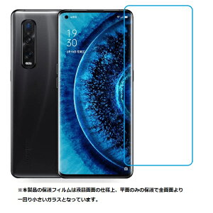 OPG01 au 保護フィルム OPPO Find X2 Pro ガラスフィルム ファインド エックスツー プロ Find X2PRO FindX2 PRO 強化ガラス 9Hメール便 送料無料
