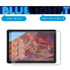 Huawei MediaPad T5 10 ブルーライトカット フィルム 保護 Media Pad t5 10インチ ガラスフィルム メディアパッドt5 AGS2-W09/AGS2-L09 強化ガラス 9H 超耐久 耐傷 指紋防止 メール便 送料無料
