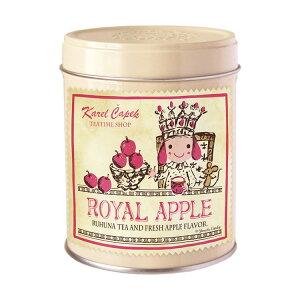 カレルチャペック ロイヤルアップルティー 季節限定紅茶缶(ティーバッグ8p) 【ポイント2倍/在庫有】【食品B】【RCP】【p1111】