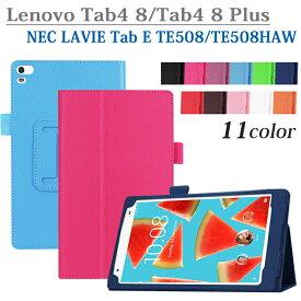 【タッチペン1本付】Lenovo Tab4 8/Lenovo Tab4 8 Plus/NEC LAVIE Tab E TE508/TE508HAW 専用ケース レノボタブ4 8 プラス/nec ラヴィタブ E te508haw ダイアリーカバー 良質手帳型PUレザーケース 2つ折り 軽量・薄型設計 在宅 テレワーク