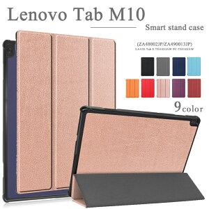 【タッチペン・専用フィルム2枚付】Lenovo Tab M10/ Tab B10 / LAVIE Tab E TE410/JAW PC-TE410JAW シンプルスマートケース TB-X505F TB-X505L TB-X605F TB-X605L 3つ折り 手帳型 PUレザーカバー 蓋マグネット開閉式 10.1イ