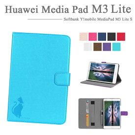 【タッチペン・専用フィルム2枚付】Huawei MediaPad ハーウェイ M3 Lite 8.0 M3 Lite s SoftBank Y!mobile サフィアーノ柄 手持ちホルダー 手帳型ケース カバー ファウェイ メディアパッド M3 ライト MediaPad M3 Lite s 8インチタブレットPCケース シンプル 在宅 テレワーク
