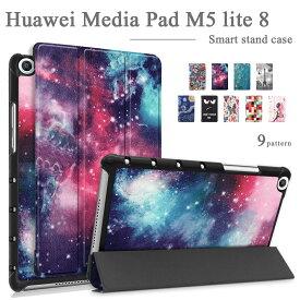【タッチペン・専用フィルム2枚付】Huawei MediaPad M5 lite 8 花柄スマートケース BIGLOBE/ラインモバイル ファーウェイメディアパッド M5 ライト8 Wi-Fiモデル/JDN2-W09 LTEモデル/JDN2-L09 SIMフリー 3つ折り 蓋マグネット内蔵 良質手帳型 PUレザーカバー