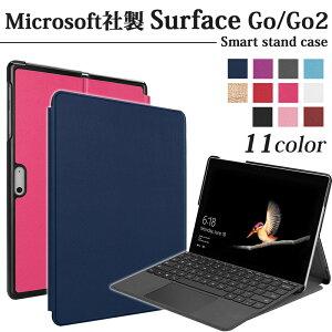 タッチペン・専用フィルム2枚付 Microsoft Surface Go2(2020))/Surface Go(2018) 専用カバー サーフェイス/サーフェスゴー/ゴー 2 MCZ-00014/MHN-00014/MHN-00017/MCZ-00032/KAZ-00032/JTS-00014STV-00012/TFZ-00011/STQ-00012 SIM
