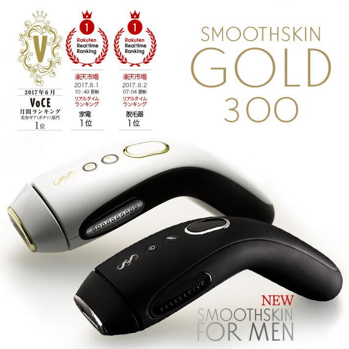 メンズが新登場!光脱毛器 スムーズスキンGOLD300 Smoothskin GOLD300 サロンクオリティ脱毛ケア 30万照射 メーカー公式ストア 2年間保証