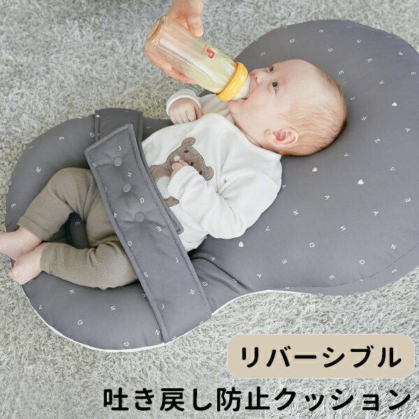 吐き戻し防止クッション リバーシブル 銀ナノ含有生地素材 吐き戻し防止枕 授乳クッション 洗える 抱き枕 授乳まくら 背中センサー お昼寝 新生児 ベビー枕 RSL