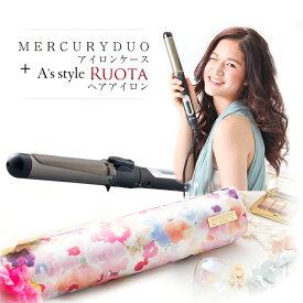 MERCURYDUO ヘアアイロンケース RUOTA ロータリーカールアイロン 32mm セット
