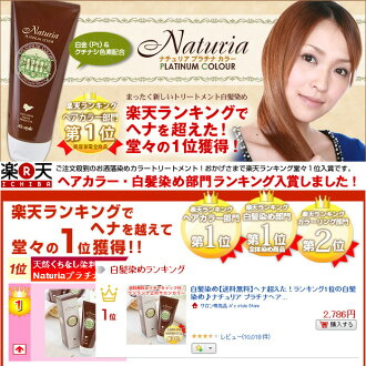 As style Store | Rakuten Global Market: Beyond the hair dye henna ...