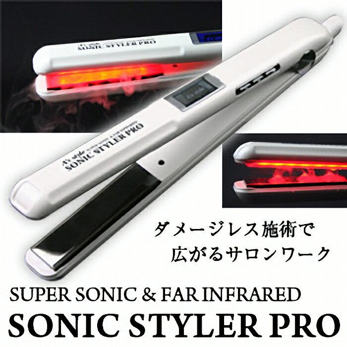 SONIC STYLER PRO 超音波ヘアアイロン