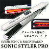 Ultrasonic hair straighteners SONIC STYLER PRO by perming, hair straightening, color treatments, Salon quality results! * Hair iron straight iron crates Panasonic either through word of mouth fs3gm