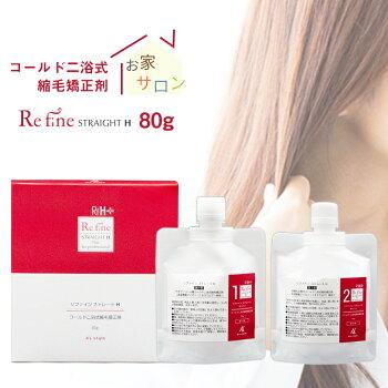 縮毛矯正剤リファインストレートH1回分各80g