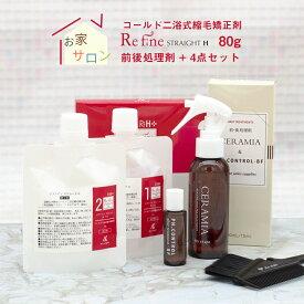 縮毛矯正 スタンダードセット スプレータイプ(縮毛矯正剤 40g×2セット 80g/前後処理剤セット スプレー/4点セット)