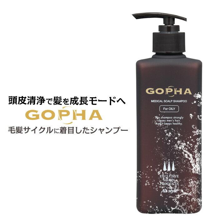 【医薬部外品】GOPHA ゴーファ 薬用スカルプシャンプー300mL c2pc0p2