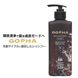 【医薬部外品】育毛 シャンプー ゴーファ 薬用スカルプシャンプー 300mL