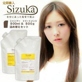 【定期購入】Sizuka 雫髪 シズカ 各タイプ別シャンプー800mL&トリートメント800g 詰め替え用セット
