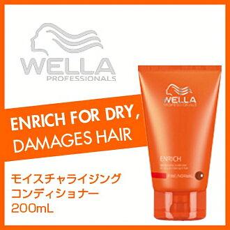 威娜豐富滋潤護髮素 /ENRICH 200 毫升 * fs04gm