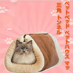 送料無料 猫 ベッド 可愛い 三角 トンネル型 ベッド 2WAY マット兼用 犬 ペットベッド 猫ハウス 室内用 春 夏秋 冬 ふわふわ 暖かい 通気性良い 秋冬防寒 おしゃれ