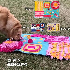 訓練毛布 餌マット 嗅覚訓練 ノーズワーク ストレス解消 運動不足 ペット ペット用品 集中力向上 ペットおもちゃ 犬猫兼用 知育玩具 性格改善 鼻づまり 遊び場所 分離不安 送料無料 嗅覚活