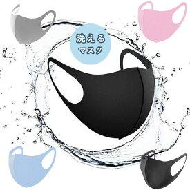 マスク 洗える 5枚セット 夏用マスク 洗えるマスク 大人用 花粉 立体 ブラック おしゃれ 送料無料 個包装 大人 マスク ますく 繰り返し使える 伸縮性 レディース 花粉対策 グレー 耳が痛くならない メンズ 予防 繰り返し 小さめ 無地